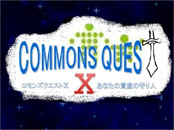 CommonsQuest�]表紙.JPG